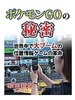 ポケモンGO オワコン 流行 ユーザー数 人気に関連した画像-06