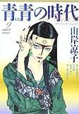 青青(あお)の時代 (第2巻) (希望コミックス (323))