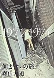何かへの旅 1971‐1974 画像