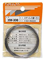 WAKI ステンレス線 ミニ #30X20m HW-308