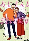 おじさんと恋愛未経験女 (3) (MFC ジーンピクシブシリーズ)