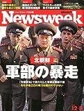 Newsweek (ニューズウィーク日本版) 2010年 12/8号 [雑誌]