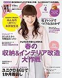 ESSE 2017 年 04月号 [雑誌] ESSE (デジタル雑誌)