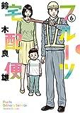 フルーツ宅配便(6) (ビッグコミックス)
