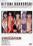 小林ひとみ大全集 【LHD-22】 [DVD]