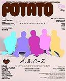 POTATO(ポテト) 2017年 03 月号 [雑誌]
