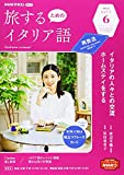 NHKテレビ旅するためのイタリア語 2021年 06 月号 [雑誌]