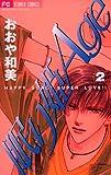 眠り姫Age(2) (フラワーコミックス)