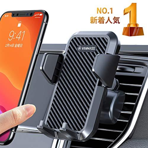 【2020年早春の新モデル】VANMASS 車載ホルダー スマホホルダー 車 エアコン 吹き出し口用 自動開閉 厚いケース対応 ワンタッチ/片手着脱/360度回転/雑音無し/安定性抜群/取り付け簡単 原料から作りまでの高品質 iPhone xs max/11/Samsung/HUAWEI/Xperia/AQUOS等全機種対応 日本語取扱説明書付き(安全運転に助力 )