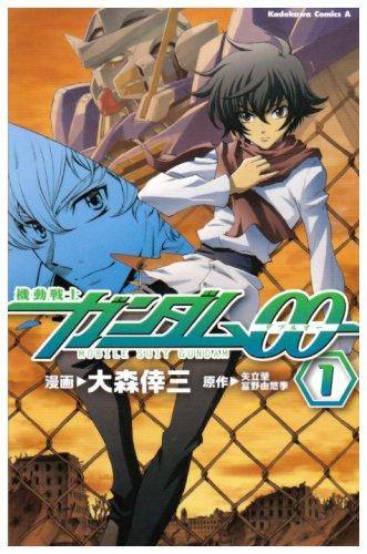 機動戦士ガンダム00 1 (角川コミックス・エース 146-4)の詳細を見る