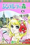 シンデレラの森 3 (プリンセスコミックス)