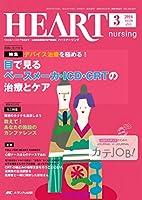 ハートナーシング 2016年3月号(第29巻3号)特集:デバイス治療を極める!  目で見る ペースメーカ・ICD・CRTの治療とケア