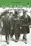 ピースメイカーズ〈下〉―1919年パリ講話会議の群像