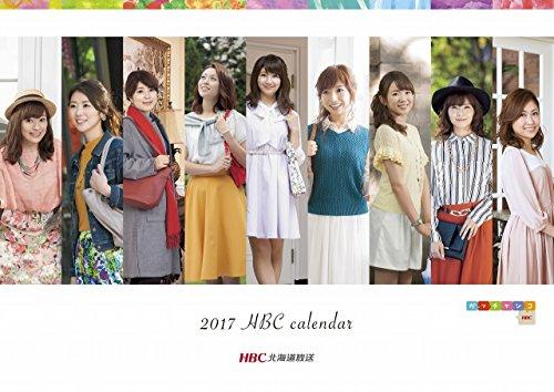 HBC女子アナカレンダー2017 -