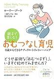 親子で楽しむ!おむつなし育児 0歳からできるナチュラル・トイレトレーニング 画像