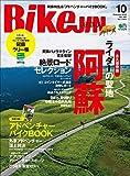 BikeJIN/培倶人(バイクジン) 2018年10月号 Vol.188[雑誌]