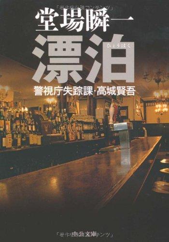 漂泊―警視庁失踪課・高城賢吾 (中公文庫)の詳細を見る