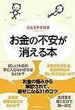 お金の不安が消える本 (角川学芸出版単行本)