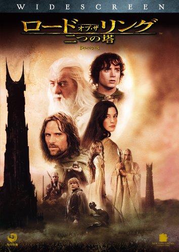 ロード・オブ・ザ・リング / 二つの塔 スペシャル・プライス版 [DVD]の詳細を見る
