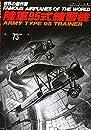 陸軍95式練習機―アンコール版 (世界の傑作機 NO. 73)