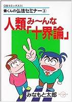 人類み‾んな「十界論」 (DBコミックス25―豊くんの仏法セミナー (3))