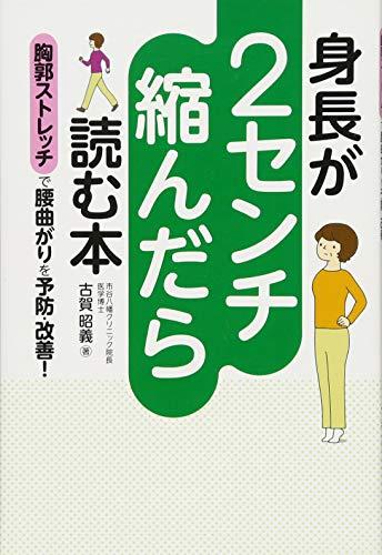 身長が2センチ縮んだら読む本 胸郭ストレッチで腰曲がりを予防・改善!