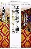 比較宗教学から観た「幸福の科学」学・入門 (幸福の科学「大学シリーズ」 12)