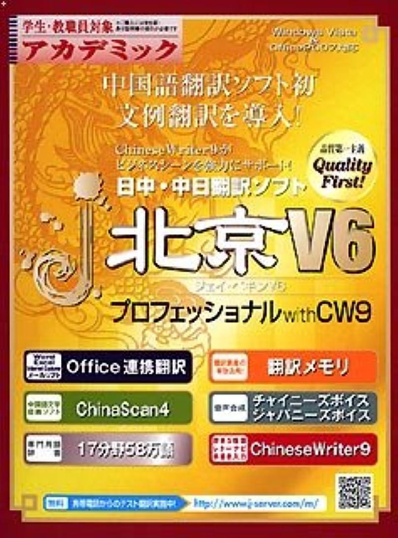 木変化アーティキュレーションj?北京V6 プロフェッショナル with CW9 アカデミック