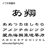 イワタ隷書体Std OpenType Font for Windows [ダウンロード]