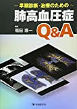 早期診断・治療のための肺高血圧症Q&A 画像