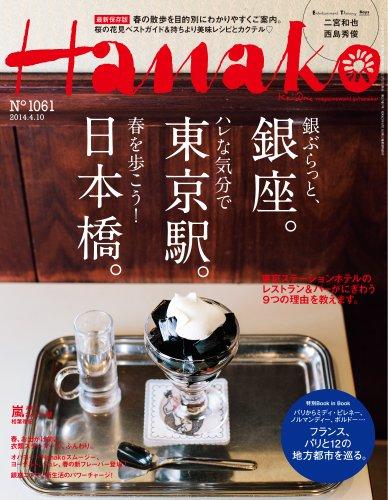 Hanako (ハナコ) 2014年 4/10号 [雑誌]の詳細を見る