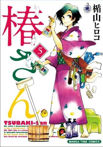 椿さん (5) (まんがタイムコミックス)