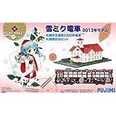 フジミ模型 1/150 雪ミク電車 2013年モデル 札幌市交通局3300形電車 札幌時計台セット