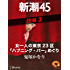 女一人の東京23区「ハプニング・バー」めぐり―新潮45eBooklet 性編3