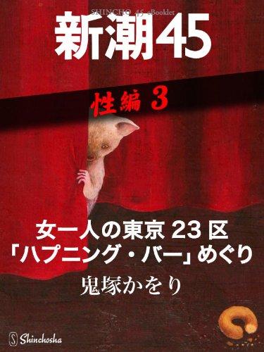 女一人の東京23区「ハプニング・バー」めぐり―新潮45eBooklet・・・