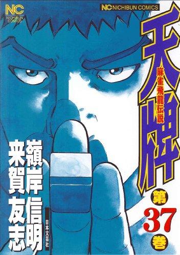 天牌 37—麻雀飛龍伝説 (ニチブンコミックス)