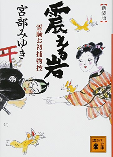 新装版 震える岩 霊験お初捕物控 (講談社文庫)