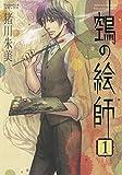 鵼の絵師 1 (Nemuki+コミックス)