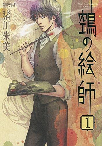 鵼の絵師 1 (Nemuki+コミックス)の詳細を見る