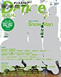 ダンススクエア vol.24 [COVER:Snow Man] (HINODE MOOK 511)