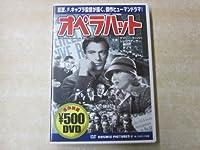 オペラハット [DVD]