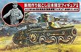 SP-104 1/35 WW.II 日本帝国陸軍 九五式軽戦車ハ号 (北満型) w/日本戦車兵(防寒装備)