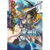 天下繚乱ギャラクシー -見参、銀河卍丸- Replay:天下繚乱RPG (integral)