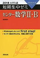大学入試短期集中ゼミセンター数学2・B 2018―10日あればいい!