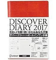 ディスカヴァー・トゥエンティワン 手帳 DIARY ディスカヴァー ダイアリー 2017 1月始まり A5 オレンジ