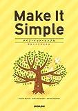メイク・イット・シンプル 基礎からの実践英語―Make It Simple