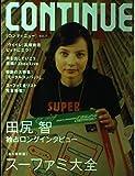 コンティニュー (Vol.7) スーファミ大全