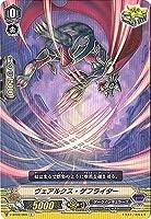 カードファイトヴァンガードV 第2弾 「最強!チームAL4」/V-BT02/069 ヴェアルクス・ゲフライター C