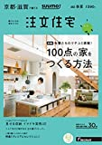 SUUMO注文住宅 京都滋賀で建てる