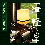 オーディオブックCD 津軽(抄)(CD2枚組)